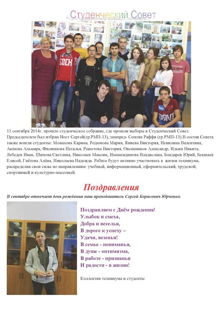 №15_Страница_6