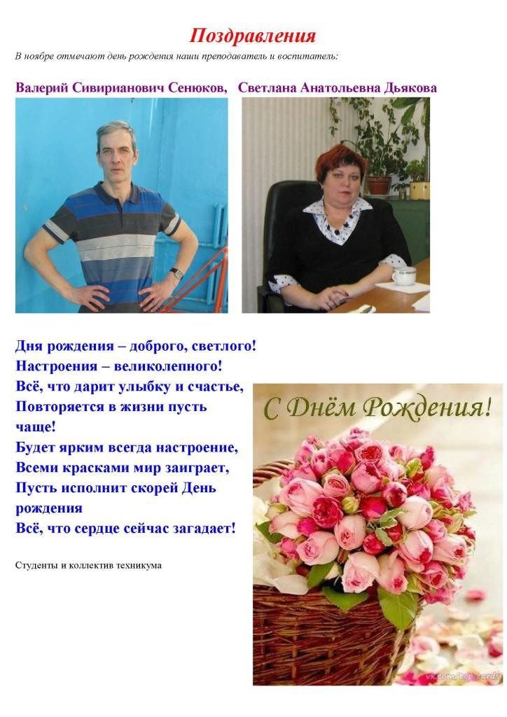 №17_Страница_8