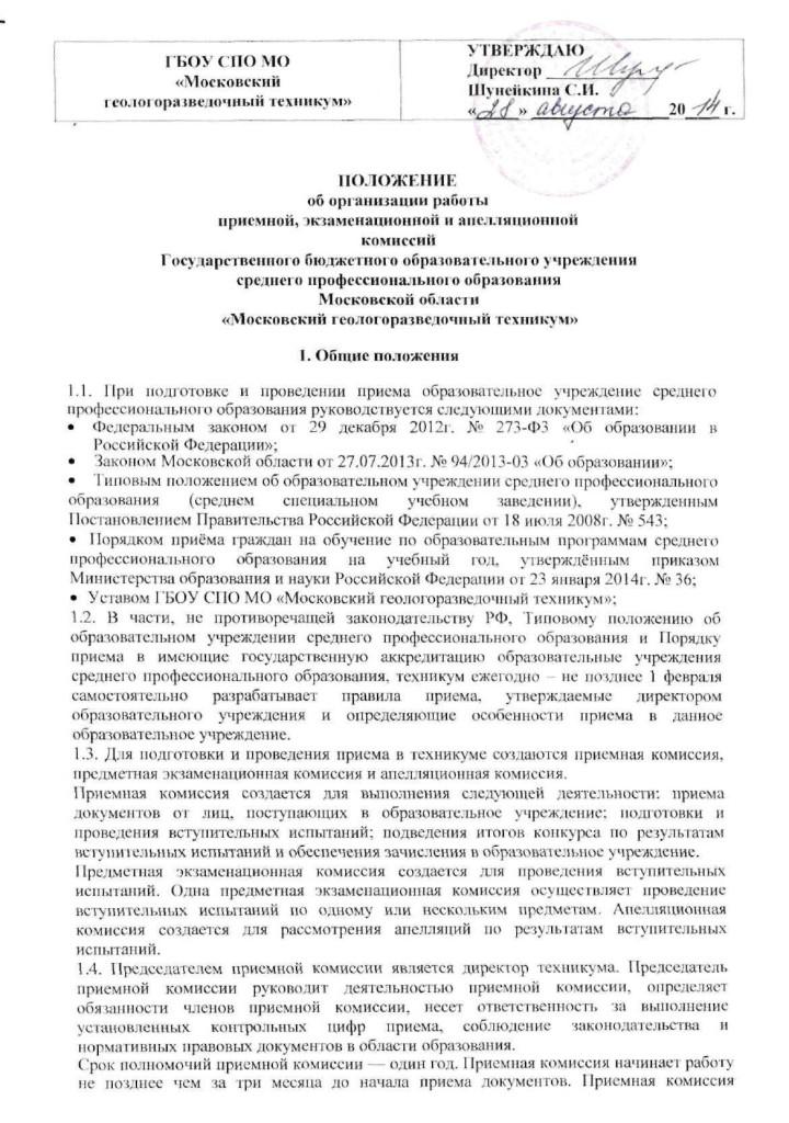 Положение о приемной, экзаменационной и апелляционной комиссии. Скачать.