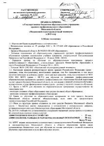 Правила приема 2015-2016 в PDF