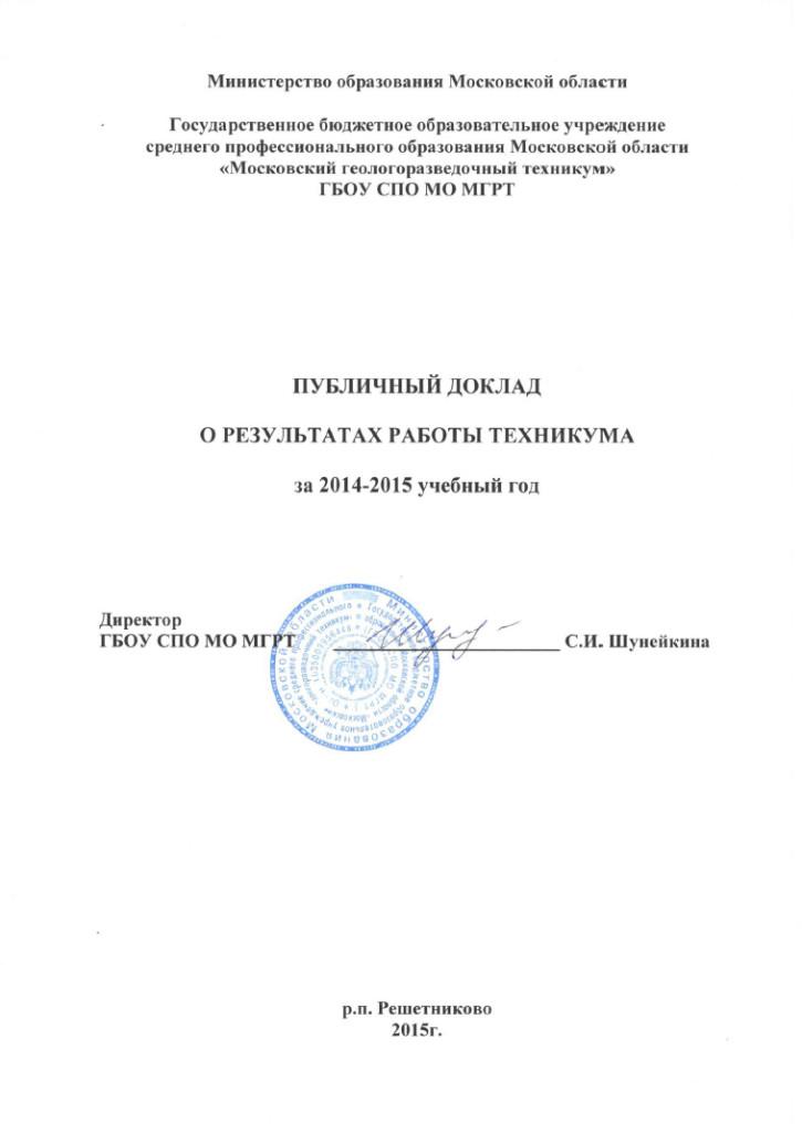 ПУБЛИЧНЫЙ ДОКЛАД  2014-2015