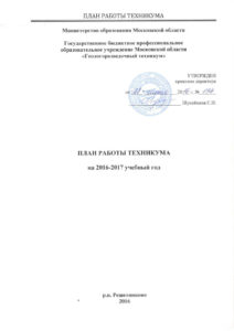 План работы 2016-2017