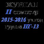 IIsem_2015_2016_PG13