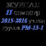 IIsem_2015_2016_RM13-1