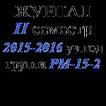 IIsem_2015_2016_RM15-2