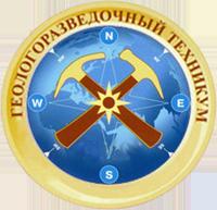 """ГБПОУ МО """"Геологоразведочный техникум"""""""