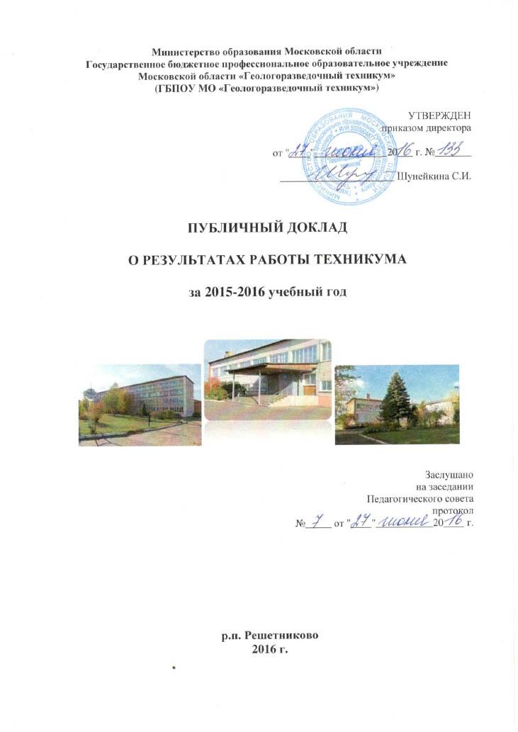 Публичный доклад