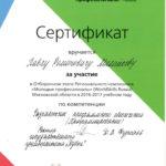 ws-mixajlov-pr